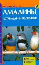 Рахманов А.И. - Амадины,астрильды и вдовушки' обложка книги