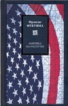 Фукуяма Ф. - Америка на распутье' обложка книги