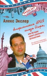 купить Экслер А. Американская ария князя Игоря, или История одного реального путешествия по цене 55 рублей