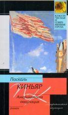 Киньяр П. - Американская оккупация' обложка книги