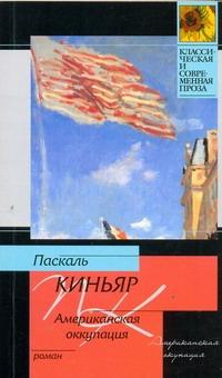 Американская оккупация Киньяр П.