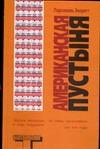 Эверетт П. - Американская пустыня' обложка книги