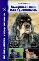 Исайкина М.В. - Американский кокер спаниель' обложка книги