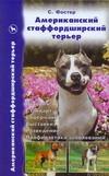 Фостер С. - Американский стаффордширский терьер' обложка книги