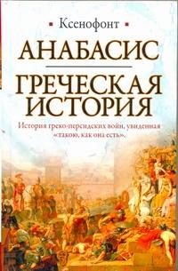 Анабасис. Греческая история Ксенофонт