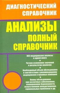Анализы Ингерлейб М.Б.