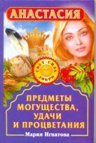 Игнатова Мария - Анастасия. Предметы могущества, удачи и процветания' обложка книги
