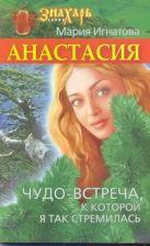 Игнатова Мария - Анастасия. Чудо-встреча, к которой я так стремилась' обложка книги