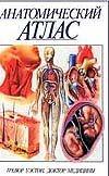 Уэстон Т. - Анатомический атлас' обложка книги