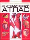 Бориса А. И. - Анатомический атлас' обложка книги
