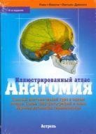 Роен Й.В. - Анатомия' обложка книги