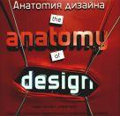 Хеллер Стивен - Анатомия дизайна. Скрытые источники современного графического дизайна' обложка книги