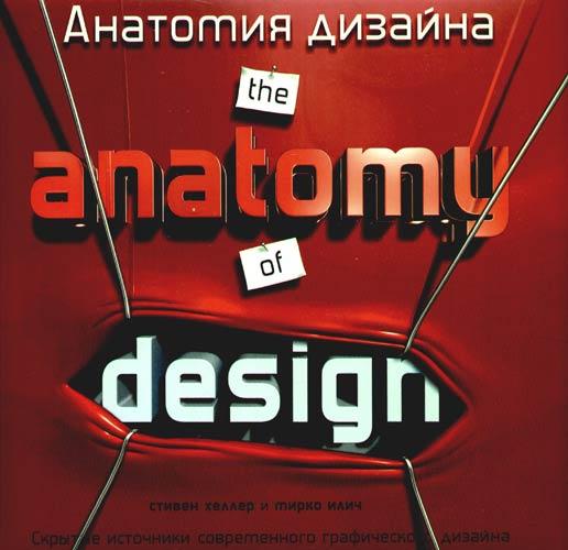 Анатомия дизайна. Скрытые источники современного графического дизайна Хеллер Стивен