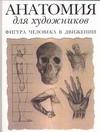 Флинт Т. - Анатомия для художников. Фигура человека в движении' обложка книги