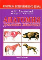 Акаевский А.И. - Анатомия домашних животных' обложка книги