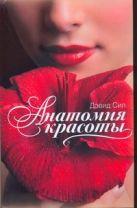 Сил Дэвид - Анатомия красоты' обложка книги