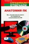 Чистяков В.Д. - Анатомия ПК. Все о компьютерном железе' обложка книги