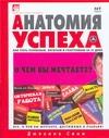 Сини Д. - Анатомия успеха. Как стать успешным, богатым и счастливым за 25 дней' обложка книги