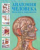 Махиянова Е. - Анатомия человека. Болезни и нарушения' обложка книги