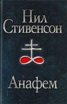 Стивенсон Н. - Анафем' обложка книги