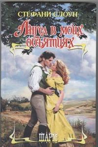 Слоун Стефани - Ангел в моих объятиях обложка книги