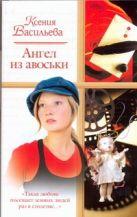 Васильева Ксения - Ангел из авоськи' обложка книги