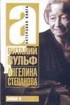Вульф В.Я. - Ангелина Степанова' обложка книги