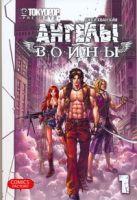 Джей Хван Ким - Ангелы войны. Т. 1' обложка книги