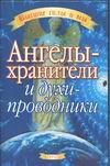 Вебстер Р. - Ангелы-хранители и духи-проводники обложка книги