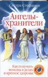 Стефания - Ангелы-хранители. Как получить помощь в делах и крепкое здоровье' обложка книги