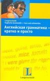 Браф С. - Английская грамматика - кратко и просто' обложка книги