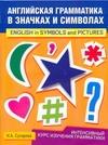 Сухарева Н.А. - Английская грамматика в значках и символах = English in symbol and pictures' обложка книги