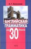 Английская грамматика за 30 дней