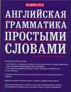 Даймонд Харриет - Английская грамматика простыми словами' обложка книги