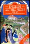 Будур Н. - Английская таинственная проза XIX-XX веков' обложка книги