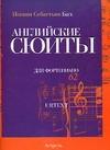 Бах И. С. - Английские сюиты BWV 806-8111 для фортепиано' обложка книги