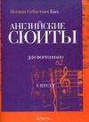 Английские сюиты BWV 806-8111 для фортепиано
