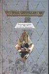 Ливергант А.Я. - Английский афоризм обложка книги