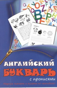 Английский букварь с прописями Русакова А.
