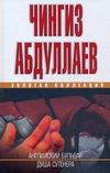 Абдуллаев Ч.А. - Английский бульвар. Душа сутенера обложка книги