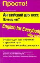 Лысенко А.Н. - Английский для всех. Почему нет?' обложка книги