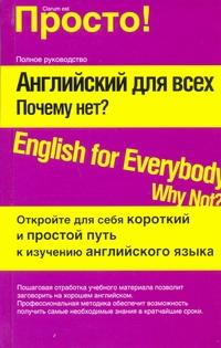 Английский для всех. Почему нет? Лысенко А.Н.
