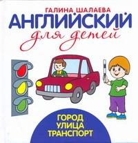 Английский для детей. Город. Улица. Транспорт