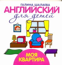 Английский для детей. Моя квартира Шалаева Г.П.