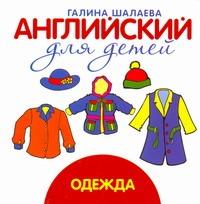 Английский для детей. Одежда Шалаева Г.П.