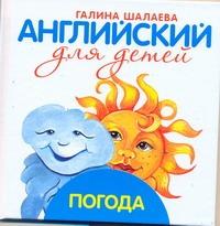 Английский для детей. Погода Шалаева Г.П.