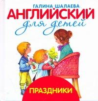 Английский для детей. Праздники Шалаева Г.П.