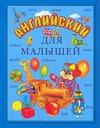 Иванова М.В. - Английский для малышей' обложка книги