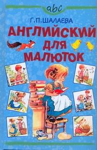 Английский для малюток Шалаева Г.П.