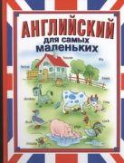 Иванова М.В. - Английский для самых маленьких' обложка книги